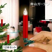クリスマス飾り/リモコン式クリップキャンドルライトLumix12本セットリモコン付き/ゴールド/カシミア/レッド/デコレーション/LED