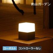 ガーデンライトLED/ローボルトスタンドライトCUBELGL-12/庭/照明/屋外/明るい/タカショー/梱包サイズ小