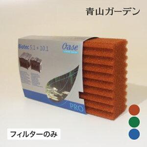 交換 フィルタータカショー / バイオシステム10.1用交換フィルター 青 赤 緑 /A