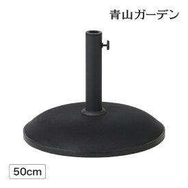 パラソル スタンド φ50cm 26kg 自立 可能 庭 ガーデン タカショー / コンクリートベース L ブラック /A