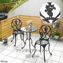 ガーデンテーブル セット/ ファンタジアテーブル 3点セット TD-F01 /ディズニー/Disney/ミッキー/ミニー/【Disneyzone】/梱包サイ…