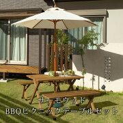 サーモウッドBBQピクニックテーブルセット/WEF-S270