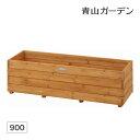 鉢 プランター ポット 天然 木 ガーデニング 菜園 寄せ植え タカショー / ウッドデコプランター 900 /A