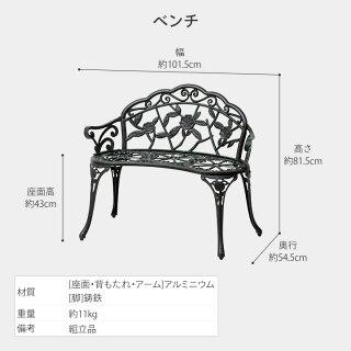 ベンチイスチェア椅子屋外家具ファニチャーアルミ鋳物バラガーデンタカショー/ローズガーデンベンチ青銅色ホワイト/A