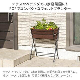 鉢プランターベジトラグ菜園スタンドタカショー/ベジトラグポピーGOブラウングリーンレッド/A