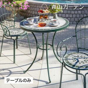 テーブル 机 屋外 家具 ファニチャー タイル スチール パラソル穴 ガーデン タカショー / タンジール モザイクテーブル マットグリーン /B