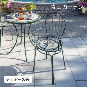 イス チェア 椅子 屋外 家具 ファニチャー ガーデン タカショー / タンジール モザイクチェアーマットグリーン /B