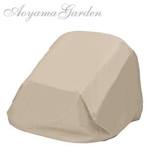 テーブル 机 家具 カバー 雨よけ 保護 収納 屋外 ガーデン タカショー / ファニチャーカバー シングルソファ /A