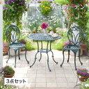 ガーデンテーブル セット/ フロール ガーデンテーブル 3点セット IGF-05S /アルミ/鋳物/青銅色/ファニチャー/
