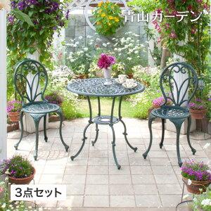テーブル イス セット 机 椅子 チェア 屋外 家具 アルミ 鋳物 青銅色 ガーデン タカショー / フロール ガーデンテーブル3点セット /D
