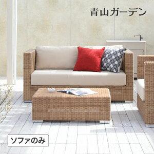 イス チェア 椅子 屋外 家具 ファニチャー ラタン ガーデン タカショー / ベベック ダブルソファ /E