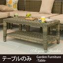 人工ラタン/ガーデンテーブル/タリナ コーヒーテーブル900
