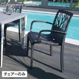 イス チェア 椅子 屋外 家具 ファニチャー プラスチック スタッキング おしゃれ タカショー / ベジタル アームチェアー ダークグレー /B
