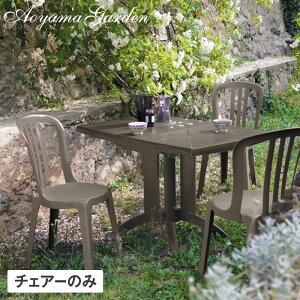 イス チェア 椅子 屋外 家具 ファニチャー プラスチック スタッキング ガーデン タカショー / ビストロ チェアー トープ /B