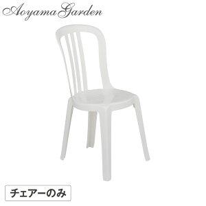 イス チェア 椅子 屋外 家具 ファニチャー プラスチック スタッキング ガーデン タカショー / ビストロ チェアー ホワイト /B