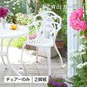 【ガーデンファニチャー】【ガーデンチェアー】2脚セット リーズ シングルチェアー[IGF-C03W][A16059]