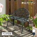 ベンチ イス チェア 椅子 屋外 家具 ファニチャー アルミ 鋳物 バラ ガーデン タカショー / ローズガーデンベンチ 青銅色 ホワイト /A