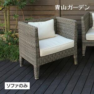 イス チェア 椅子 屋外 家具 ファニチャー ラタン モダン おしゃれ ガーデン タカショー / タリナ シングルソファ /B