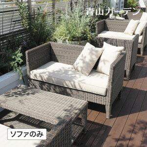 ソファ イス チェア 椅子 屋外 家具 ファニチャー ラタン ガーデン タカショー / タリナ ダブルソファ /E