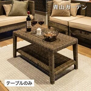 テーブル 机 サイド 屋外 家具 ファニチャー ラタン おしゃれ モダン 高級感 ガーデン タカショー / タリナ コーヒーテーブル900 /B