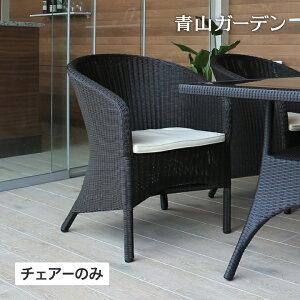 イス チェア 椅子 屋外 家具 ファニチャー ラタン 高級感 おしゃれ ガーデン タカショー / イジアン アームチェアー /C
