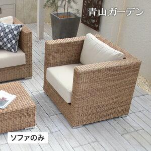イス チェア 椅子 屋外 家具 ファニチャー ラタン 高級感 おしゃれ ガーデン タカショー / ベベック シングルソファ /C