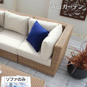 イス チェア 椅子 屋外 家具 ファニチャー ラタン 高級感 おしゃれ ガーデン タカショー / ベベック コーナーソファ /C