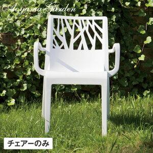イス チェア 椅子 屋外 家具 ファニチャー プラスチック スタッキング おしゃれ ガーデン タカショー / ベジタル アームチェアー ホワイト /B