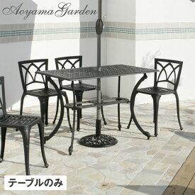 テーブル 机 屋外 家具 机 ダイニング アルミ 鋳物 SALE アウトレット タカショー / リーリオ ダイニングテーブル /B