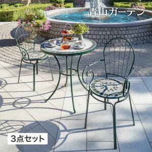 テーブル イス セット 机 椅子 チェア 屋外 家具 タイル ガーデン タカショー / タンジール モザイクセット マットグリーン /C