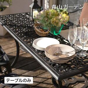 テーブル 机 屋外 家具 ファニチャー アルミ 鋳物 ガーデン タカショー / アル・カウン ダイニングテーブル /C
