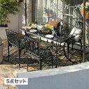 テーブル イス セット 机 椅子 チェア 屋外 家具 アルミ ガーデン タカショー / アル・カウン ダイニングテーブル 5点セット /D