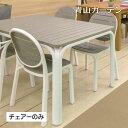 イス チェア 椅子 屋外 家具 ファニチャー プラスチック スタッキング おしゃれ ガーデン タカショー / エリカ チェアー モカ /C