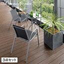 テーブル イス セット 机 椅子 チェア 屋外 家具 アルミ ガラス天板 メッシュ ガーデン タカショー 母の日 2019 / フレスコ テーブルセ…