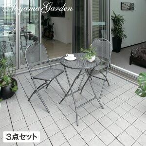 テーブル イス セット 机 椅子 チェア 屋外 家具 スチール グレー メッシュ おしゃれ ガーデン タカショー / カフェラテ セット /B