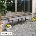 縁台 デッキ アルミ 縁側 踏み台 イス チェア ガーデン ベンチ タカショー / アルミ縁台180 /C