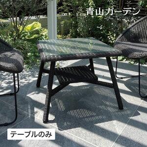テーブル 机 屋外 家具 ファニチャー 机 ラタン おしゃれ アジアン ガーデン タカショー / 庭座 カフェテーブル 600 ダークブラウン /B