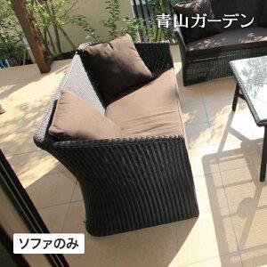 イス チェア 椅子 屋外 家具 ファニチャー ラタン ガーデン タカショー / 庭座 ダブルソファ ダークブラウン /E