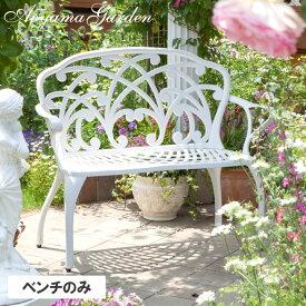 ベンチ イス チェア 椅子 屋外 家具 ファニチャー アルミ 鋳物 2人掛 おしゃれ ガーデン タカショー / リーズ ラブチェアー /B