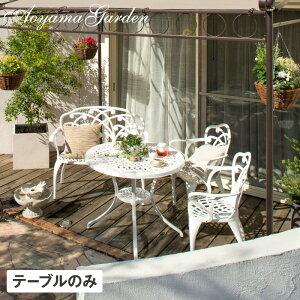 テーブル 机 屋外 家具 ファニチャー 机 アルミ 鋳物 パラソル穴 ホワイト ガーデン タカショー / リーズ ラウンドテーブル /B