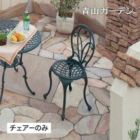 イス チェア 椅子 屋外 家具 ファニチャー アルミ 鋳物 青銅色 おしゃれ ガーデン タカショー / フロール ガーデンチェアー /A