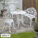 テーブル イス セット 机 椅子 チェア 屋外 家具 アルミ 鋳物 バラ ガーデン タカショー / ローズアルミテーブル ホワイト 4点セット /B