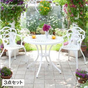 テーブル イス セット 机 椅子 チェア 屋外 家具 アルミ 鋳物 ホワイト ガーデン タカショー / リーズ ラウンドテーブル3点セット /C