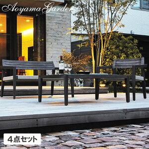 テーブル イス セット 机 椅子 チェア 屋外 家具 ファニチャー 天然 木 アカシア アンティーク 高級感 おしゃれ ガーデン タカショー / ミカド ローテーブル&ソファ4点セット /E