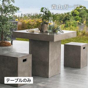 テーブル 机 屋外 家具 ファニチャー セメント 人造石 シンプル ガーデン タカショー / デッサウ スクエアテーブル /C