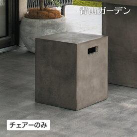 イス チェア 椅子 屋外 家具 ファニチャー スツール セメント 人造石 モダン ガーデン タカショー / デッサウ チェアー /A