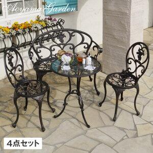 ガーデンテーブル セット/ファンタジアテーブル 4点セ...