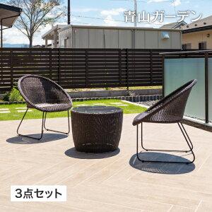 テーブル イス セット 机 椅子 チェア 屋外 家具 ラタン アジアン ガーデン タカショー / 庭座 サークルチェアー 3点セット /D