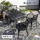 テーブル イス セット 机 椅子 チェア 屋外 家具 アルミ ガーデン タカショー / アル・カウン ダイニング4点セット /D