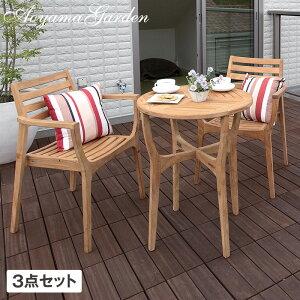 テーブル イス セット 机 椅子 チェア 屋外 家具 天然 木 チーク ナチュラル ガーデン タカショー / ロータス テーブル3点セットS /C